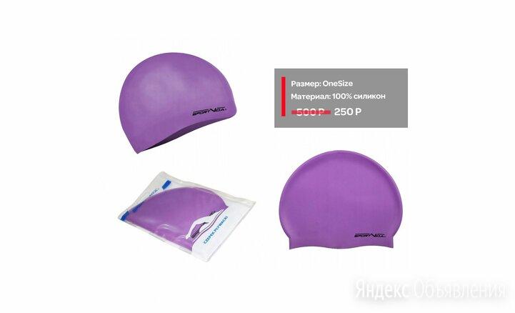 Силиконовая шапочка для плавания фиолетовая по цене 250₽ - Аксессуары для плавания, фото 0