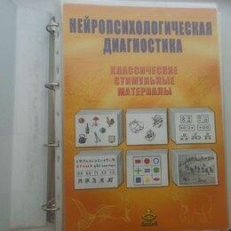 Медицина - Нейропсихологическая диагностика классические стимульные материалы, 0