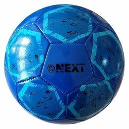 Мячи - SC-1PVC300-15 Мяч футбольный next, пвх 1 слой, 5 р., камера рез., маш.обр., в ас, 0
