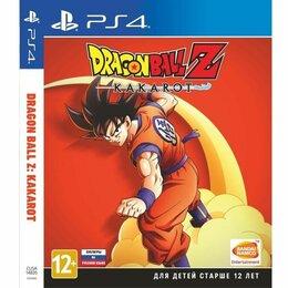 Игры для приставок и ПК - Dragon Ball Z Kakarot PS4 новая, 0
