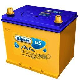 Аккумуляторы и комплектующие - Акб 6ст-65 65ah 570a [-+] Обратная 232x173x225 16.5кг Аком Asia АКОМ арт. 460..., 0