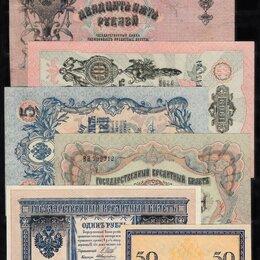 Банкноты - Наборы банкнот Царской России, 0