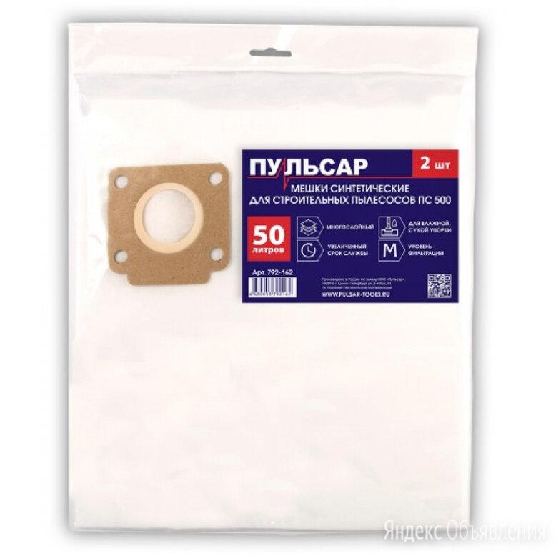 Синтетический мешок для пылесоса ПС 500 Пульсар 792-162 по цене 439₽ - Аксессуары и запчасти, фото 0