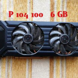 Видеокарты - P 104 100 на 6Gb, 0