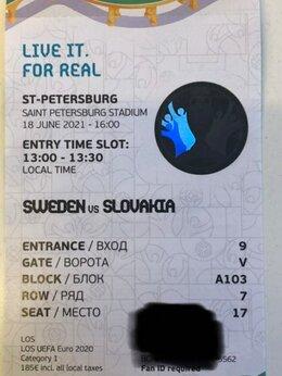 Спорт - Билет Евро 2020 Швеция Словакия, 0