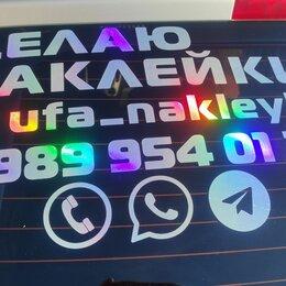 Рекламные конструкции и материалы - Наклейки реклама лазерная резка, 0