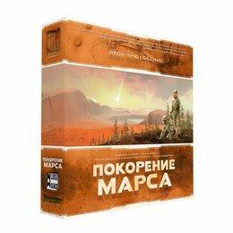 Настольные игры - Настольная игра Покорение Марса, 0