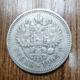 Монеты - рубли 1904 года и 1905 года, 0