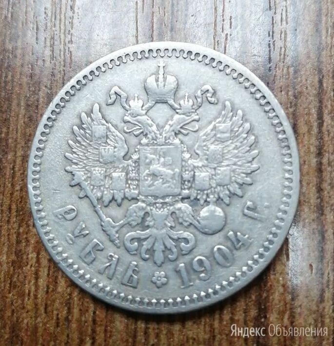 рубли 1904 года и 1905 года по цене 450000₽ - Монеты, фото 0