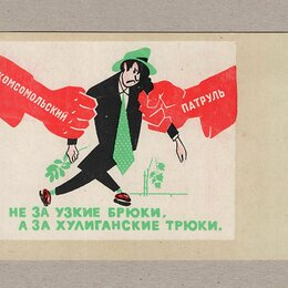 Открытки - Открытка СССР Комсомольский патруль 1959 Ковенчук чистая редкая Боевой, 0