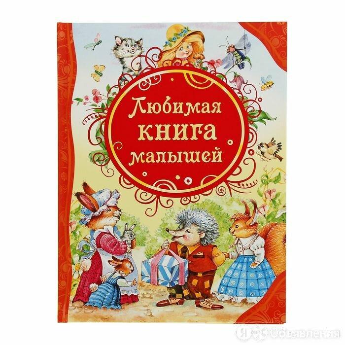 Любимая книга малышей по цене 612₽ - Детская литература, фото 0