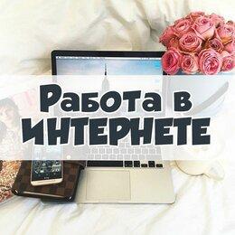 Менеджеры - Менеджер-онлайн, 0
