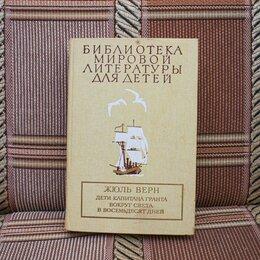 Детская литература - Книга Дети Капитана Гранта, Вокруг света, В восемьдесят дней, 0