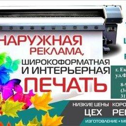 Рекламные конструкции и материалы - Наружная реклама, 0