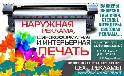 Наружная реклама по цене не указана - Рекламные конструкции и материалы, фото 0