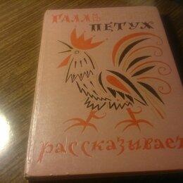 Детская литература - Гальский петух рассказывает 1978г. 300р, 0