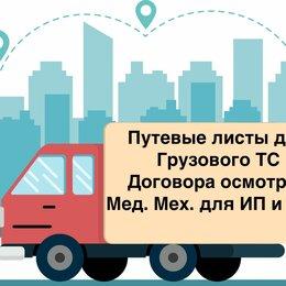 Транспорт и логистика - Путевые листы Грузового авто., 0