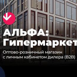 Программное обеспечение - АЛЬФА: гипермаркет – оптово-розничный магазин с личным кабинетом дилера (B2B), 0