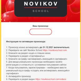 Подарочные сертификаты, карты, купоны - Промокод (сертификат) 30 дней курсы Novikov School, 0