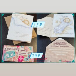 Конверты и почтовые карточки - 🤎открытка конверт поздравительная🤎, 0
