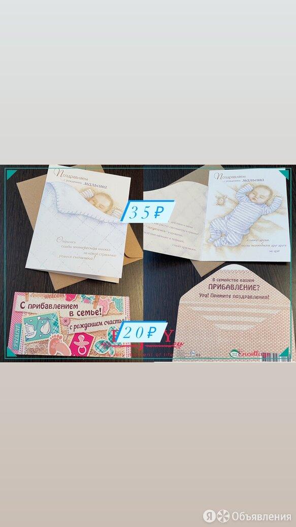 🤎открытка конверт поздравительная🤎 по цене 35₽ - Конверты и почтовые карточки, фото 0