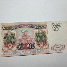 Банкноты - Купюра 50000 рублей 1993 года, 0