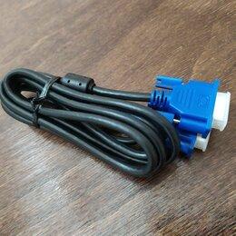 Компьютерные кабели, разъемы, переходники - Кабель svga 185 см, 0