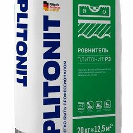 Строительные смеси и сыпучие материалы - Плитонит Ровнитель Р3 финишный самовыравнивающийся 20кг, 0