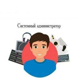 Системные администраторы - Требуется системный администратор, 0