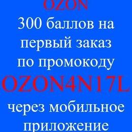 Подарочные сертификаты, карты, купоны - Промокод озон на первый заказ OZON4N17L, 0