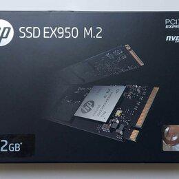 Жёсткие диски и SSD - Новый SSD диск HP EX950 М2 NVMe 512Гб,гарантия, 0