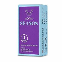 Устройства, приборы и аксессуары для здоровья - Линзы контактные мягкие Adria Season BC 8.9, 0