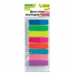 Канцелярские принадлежности - Закладки 45*12 мм 8*25. пластик, 0