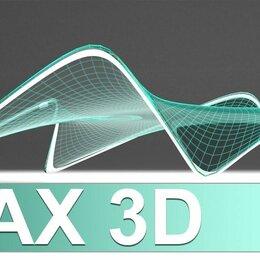 Дизайн, изготовление и реставрация товаров - Фотореалистичная 3D визуaлизация на заказ, 0