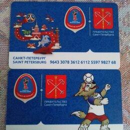 Коллекционные карточки - Карта подорожник спб проездной чемпионат мира комплект, 0