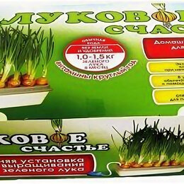 Аксессуары и средства для ухода за растениями - Установка для выращивания пера зелёного лука дома Луковое Счастье, 0