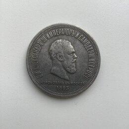Монеты - Монета 1 рубль Александр lll 1883 год (копия), 0