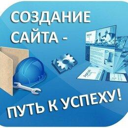 IT, интернет и реклама - Создам сайт (люб. сло-сти) + н-ка Директ, Adwords, 0