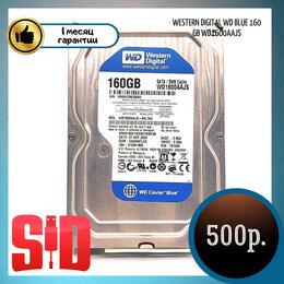 Жёсткие диски и SSD - Жесткий диск Western Digital WD Blue 160 GB WD1600AAJS, 0
