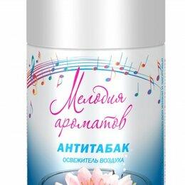 Очистители и увлажнители воздуха - Освежитель воздуха (запасной блок) Антитабак 230мл Мелодия ароматов 33763 Сибиар, 0