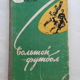Спорт, йога, фитнес, танцы - А. Старостин Большой футбол1959 г., 0