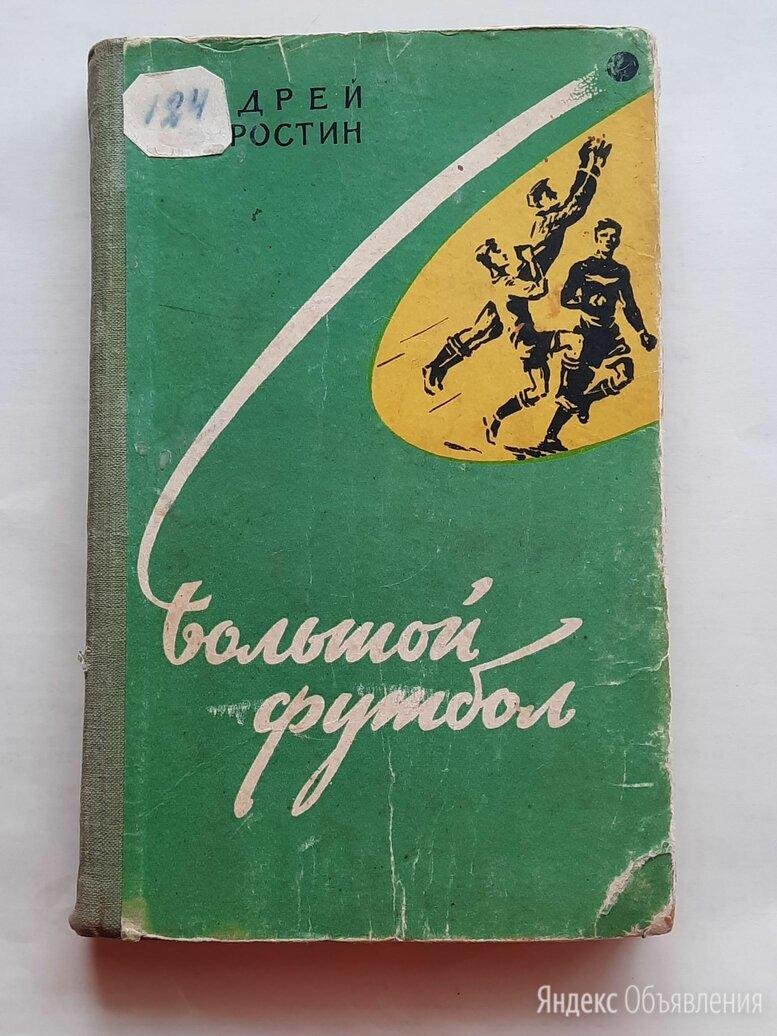 А. Старостин Большой футбол1959 г. по цене 1500₽ - Спорт, йога, фитнес, танцы, фото 0