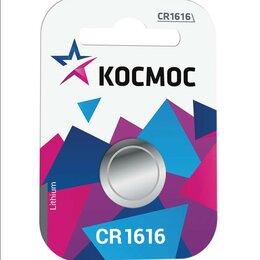 Батарейки - Батарейки Космос CR1616 ВL1 KOCR16161BL, 0