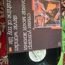 Виниловые пластинки - Стиви Уандер Солнце моей жизни. Виниловая пластинка, 0
