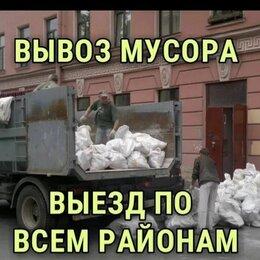Бытовые услуги - Вывоз мусора.Утилизация.Транспорт., 0