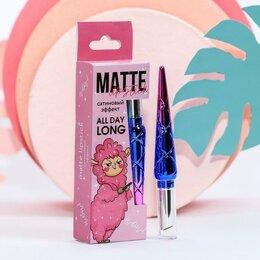Для губ - Матовая помада для губ Lamazing Lips, оттенок №1, малиновый нюд   4848825, 0