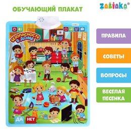 Обучающие плакаты - Обучающий плакат 'Безопасность в доме', 0