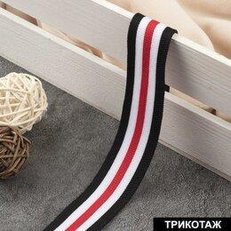 Одежда и обувь - Тесьма трикотажная лампас 25 мм, 10 ± 0,5 м, цвет белый/чёрный/красный, 0