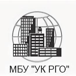 """Руководители - Главный энергетик МБУ """"Управляющая компания РГО"""", 0"""