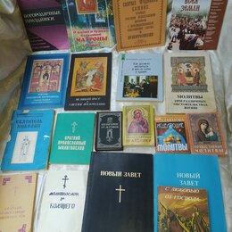 Прочее - Православная литература, 0